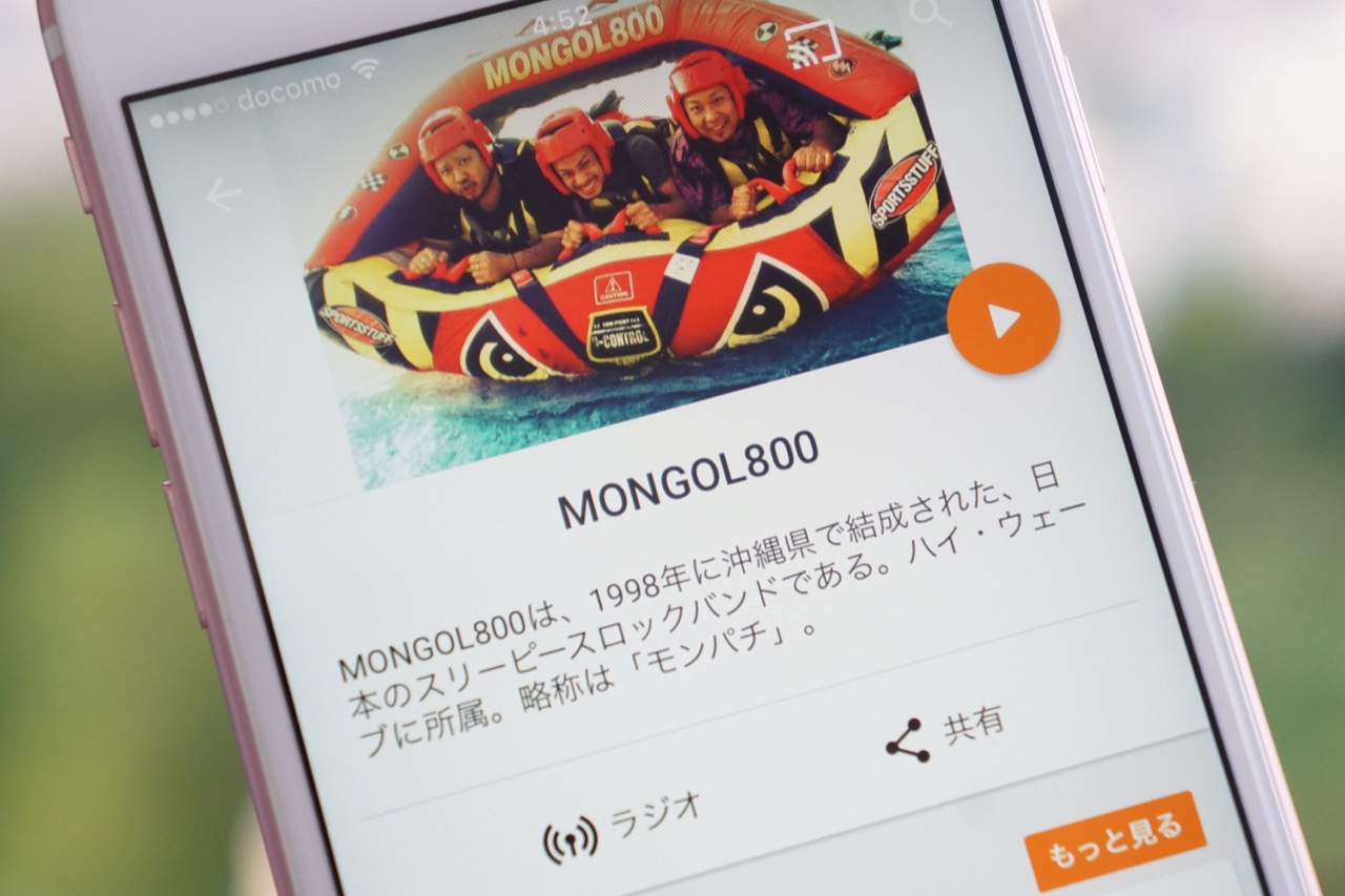 Google Play Musicでモンゴル800の楽曲配信スタート