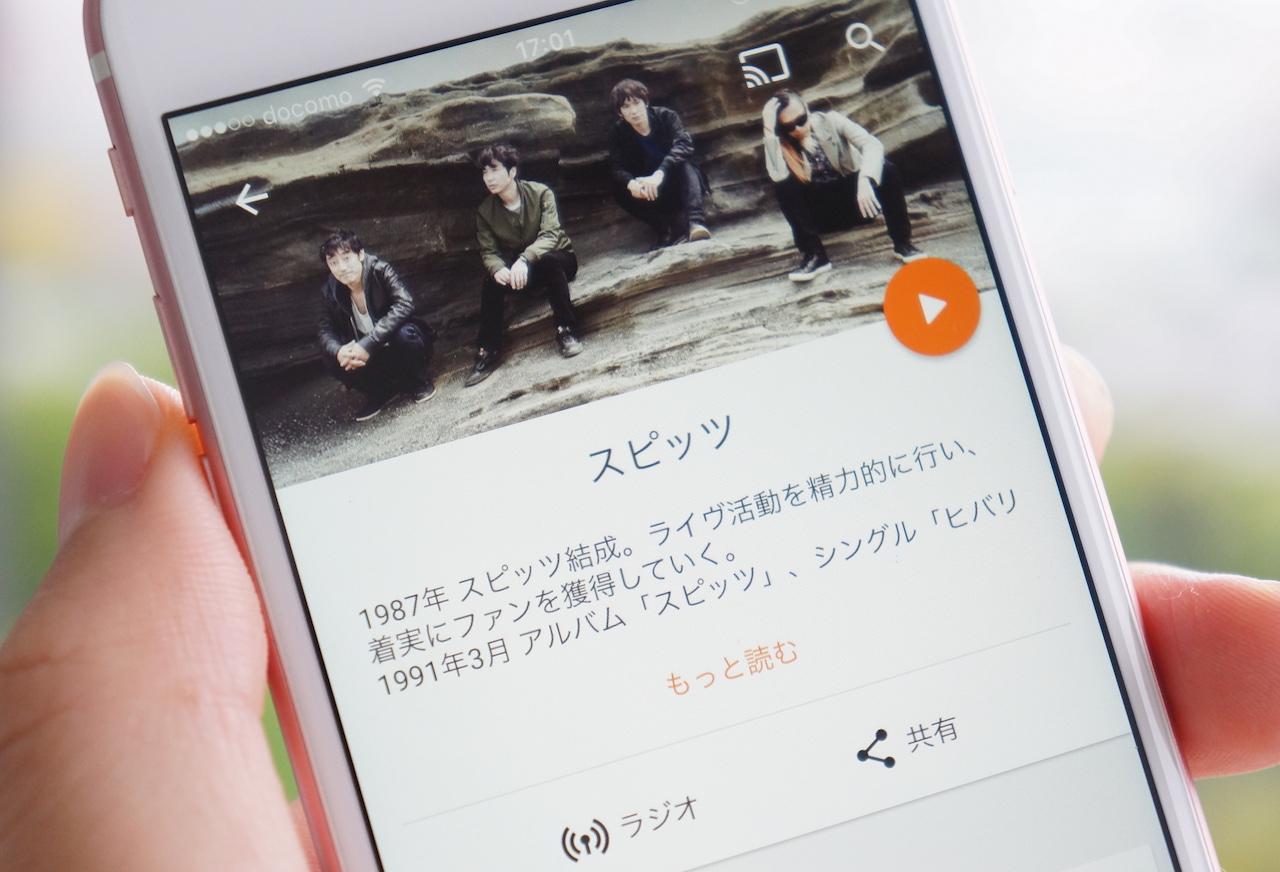 Google Play Musicでスピッツの楽曲配信スタート