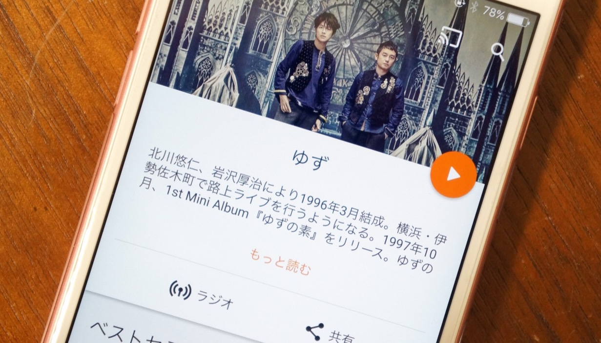 Google Play Musicでゆずの楽曲配信スタート。CM曲「TOWA」を独占先行配信