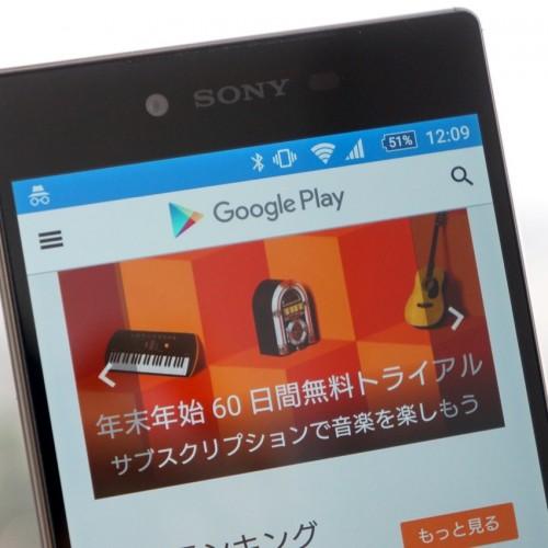 年末年始限定、Google Musicのお試し期間が30日→60日に延長
