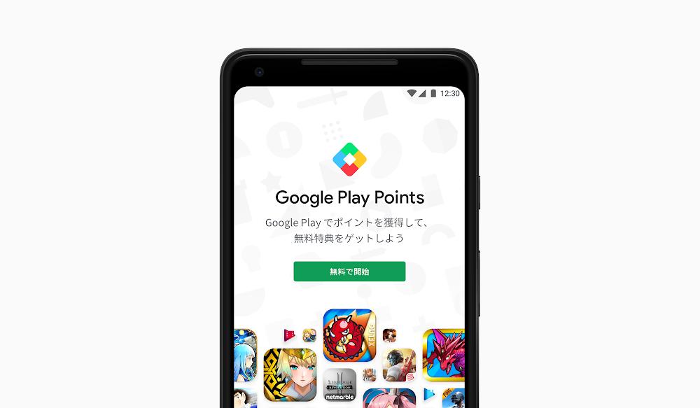 Google、アプリやアイテム購入でポイント還元「Google Play Points」を本日から開始