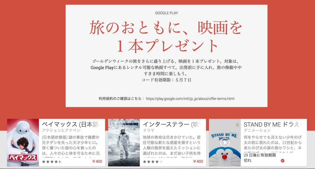 Google Play、GWで映画レンタル1本を無料プレゼント中!