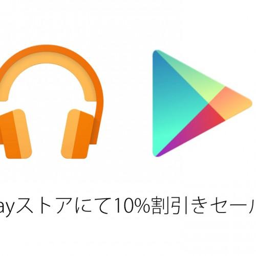 13円のアプリも登場、Google Playストアにて10%割引きセールが実施中
