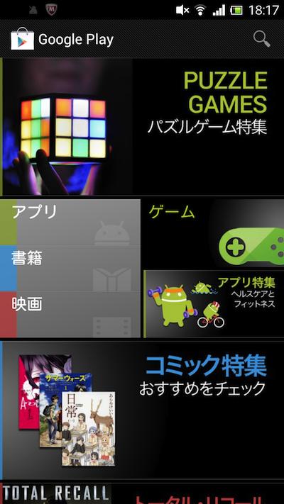 【Android】ダウンロードしたアプリがホーム画面に自動追加するのを防ぐ方法