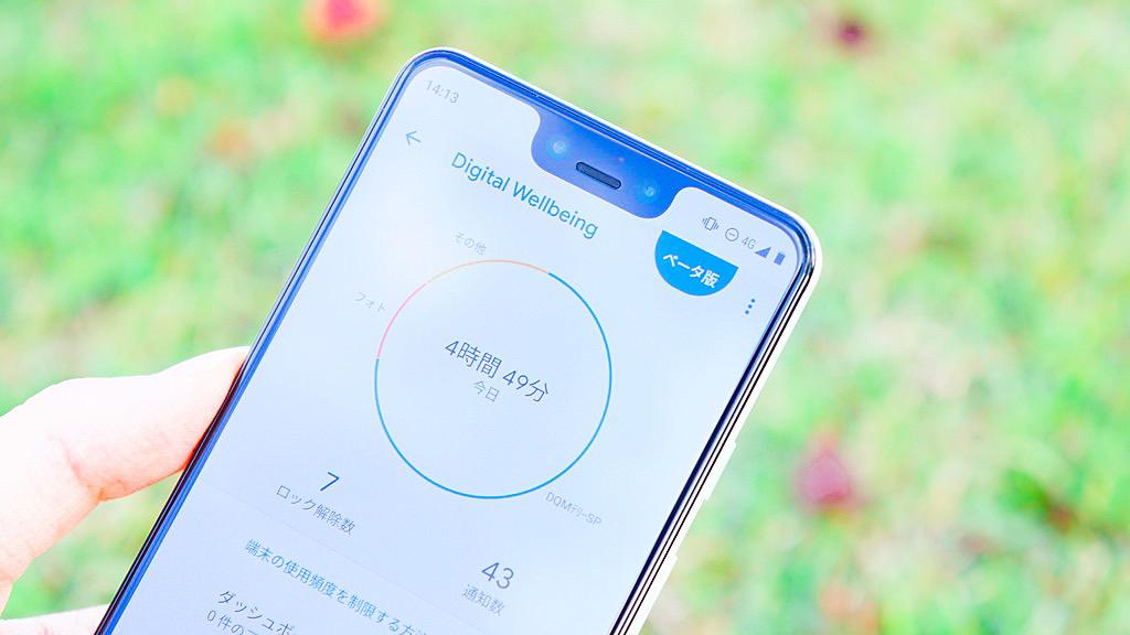 Google、脱スマホ中毒アプリ「Digital Wellbeing」を正式公開