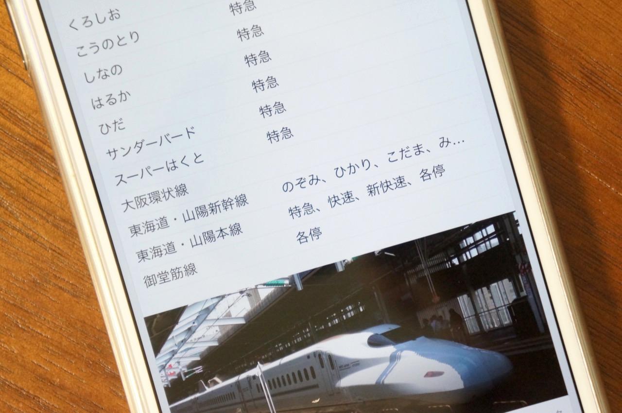 グーグル、駅名検索で停車する電車の確認が可能に――あの駅って急行停まるんだっけ?に対応