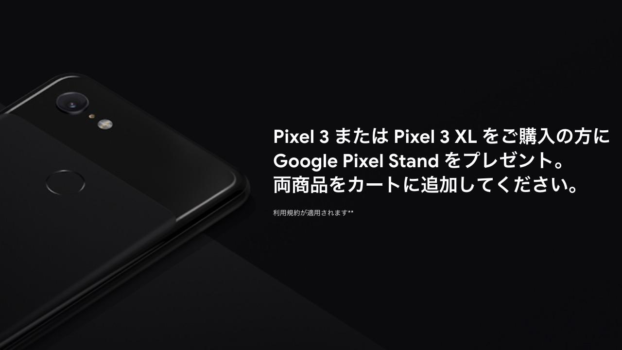 きょうまで、Pixel 3購入で9500円のワイヤレス充電器「Pixel Stand」が無料に