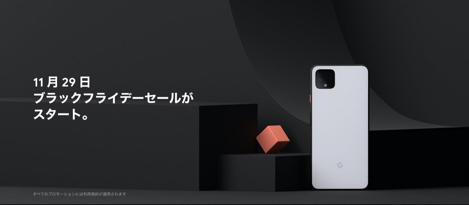 「Pixel 4」購入で1.6万円分プレゼント。Googleストアでブラックフライデーセール