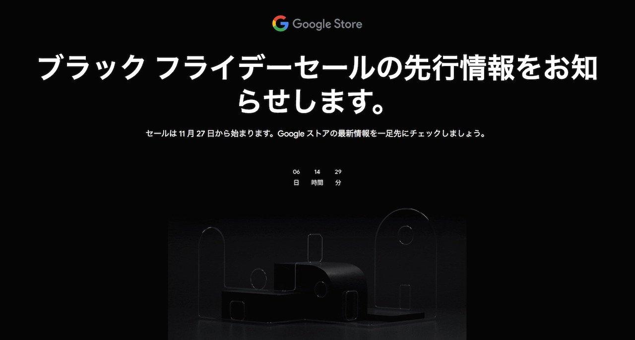 Pixel 5もおトクに。Googleストアで27日からブラックフライデーセール開催