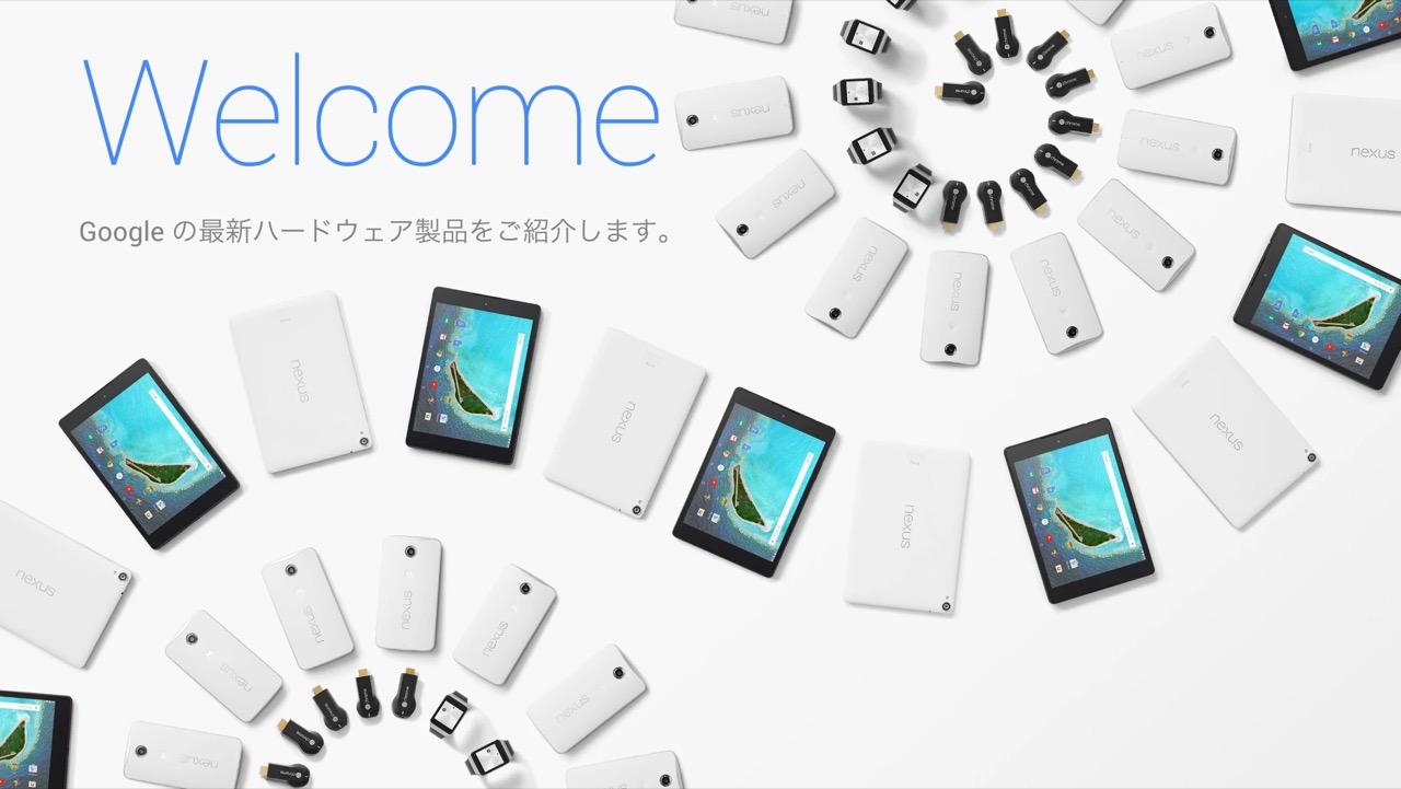 速報:「Googleストア」がオープン――NexusやAndroid Wearのオンラインストア