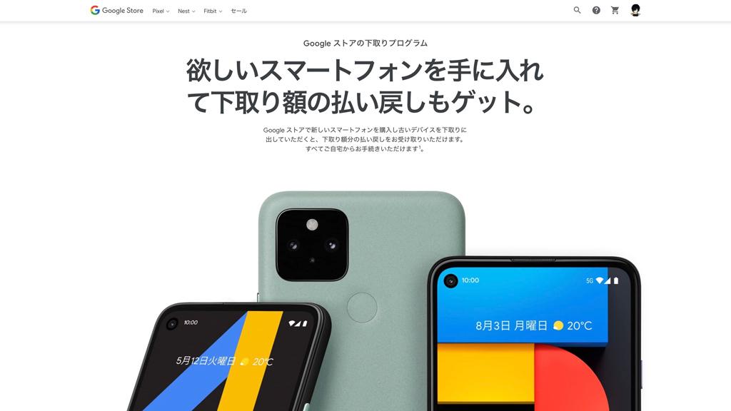 Googleストア、下取りプログラムを開始。iPhone・Xperia・Galaxyなど