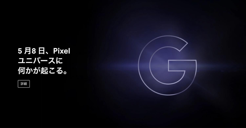 Google、低価格「Pixel 3a」シリーズを5月8日に正式発表か
