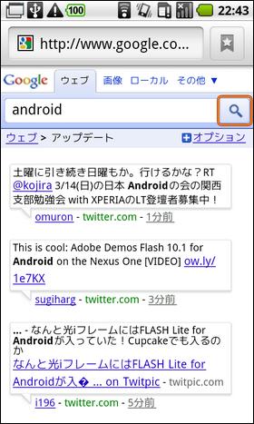 iPhoneとAndroidでGoogleのリアルタイム検索が可能に。