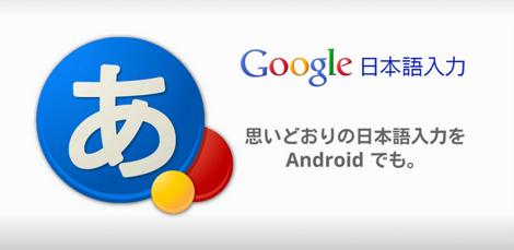 Google、AndroidアプリのGoogle日本語入力をアップデート。素早い文字入力が可能に。