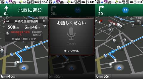 Google、Android向け「Googleマップ」をカーナビ対応に!