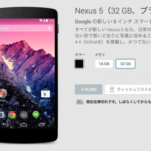 Google Playストアで「Nexus 5」の32GBモデルが在庫切れに、完売の可能性も?