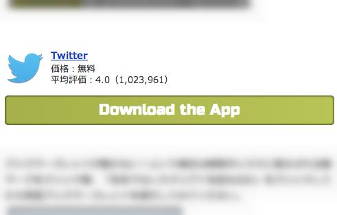 Androidアプリのダウンロードボタンが作成できる「Android HTML」をGoogle Playストアに対応させたよ!