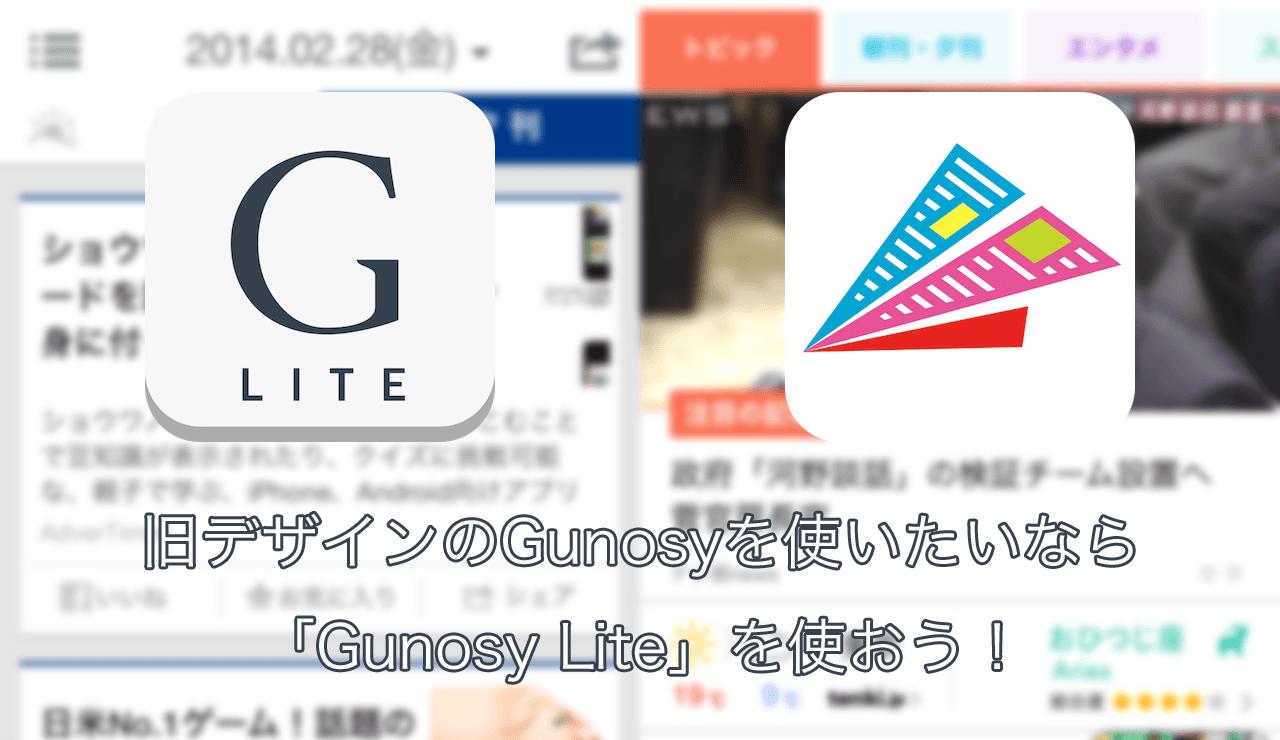 Gunosy(グノシー)が大幅アップデートー旧デザインで使いたいならGunosy Liteがオススメ!