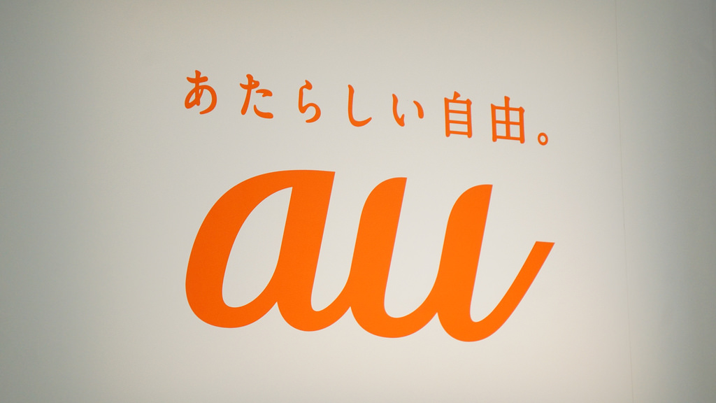 au、北海道地震を受けて5GB分までのデータチャージを無料に