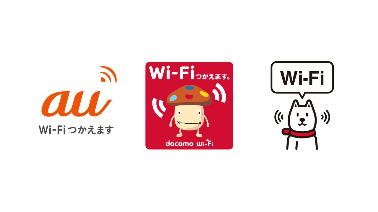 ドコモ・KDDI・ソフトバンク、北海道全域でWi-Fiスポットを無料開放