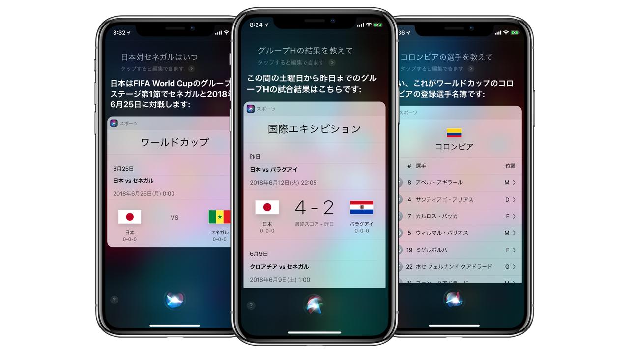 FIFAワールドカップの試合予定・結果・順位を「Siri」で確認する方法