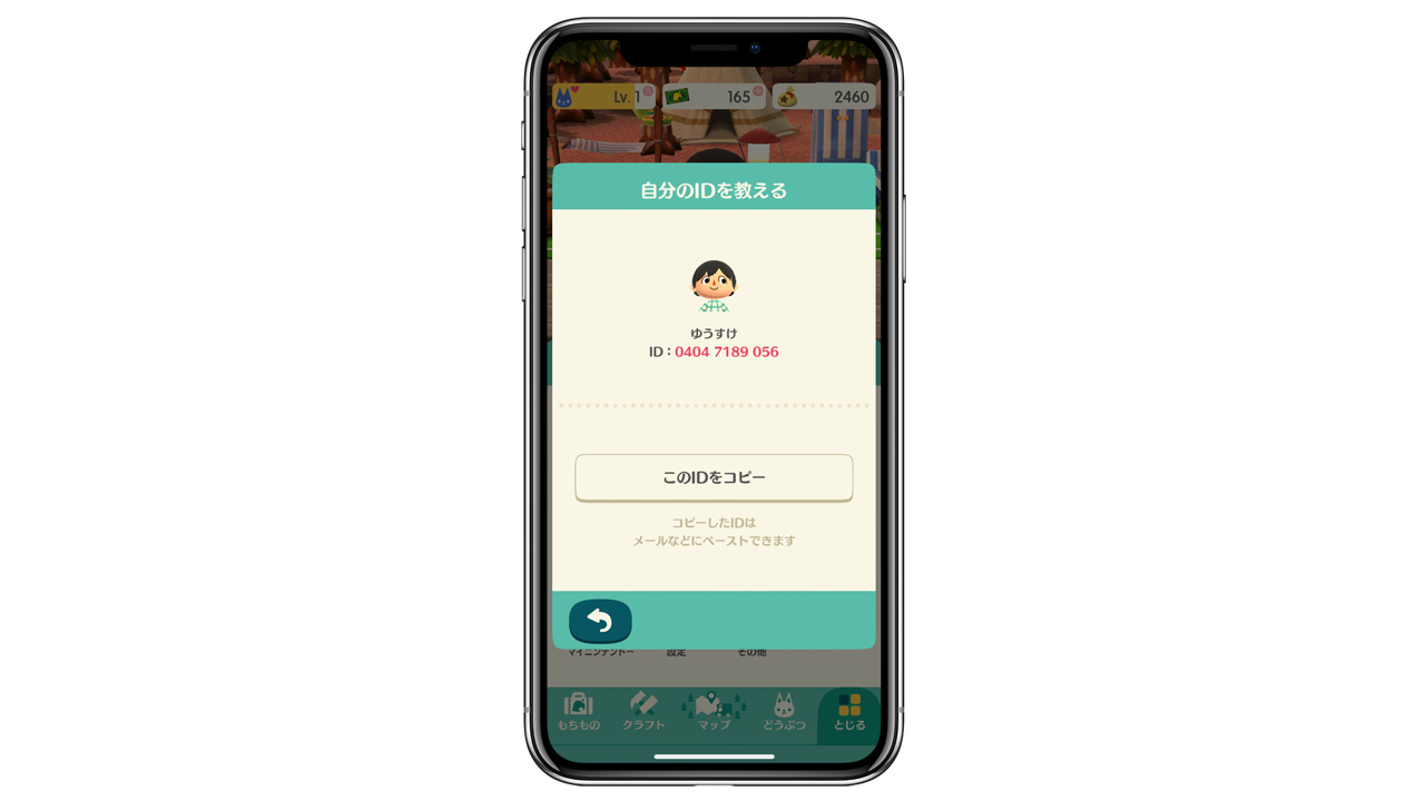 アプリ版「どうぶつの森」でフレンドを追加する方法〜フレンドIDの確認・入力するやり方