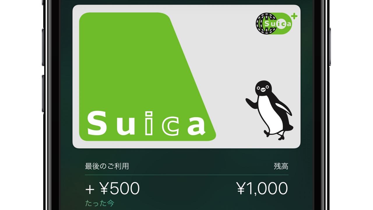 モバイルSuicaで新幹線のきっぷを買う方法〜iPhone / Apple Pay