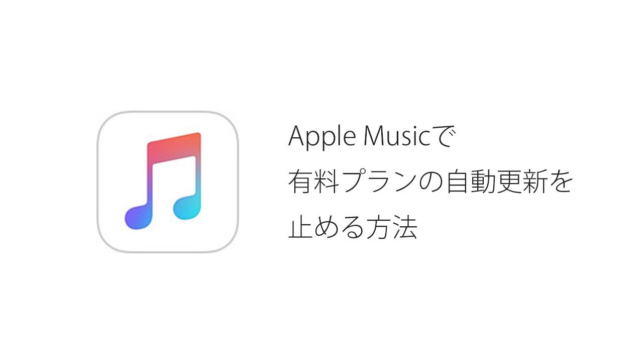 Apple Musicを無料期間のみ使う方法、有料プランの自動更新をオフに
