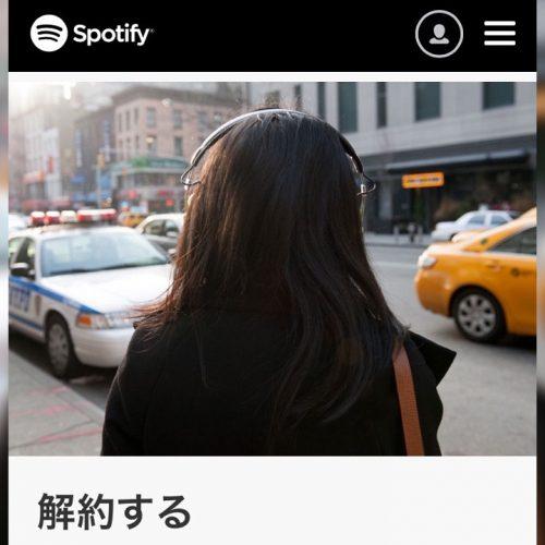 Spotifyの自動更新を止める・解約する方法