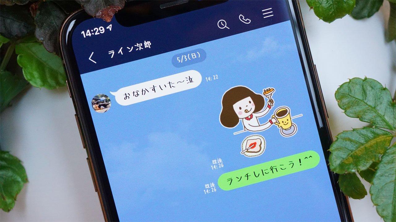 iPhone版LINEでフォント変更が可能に〜変更方法を解説