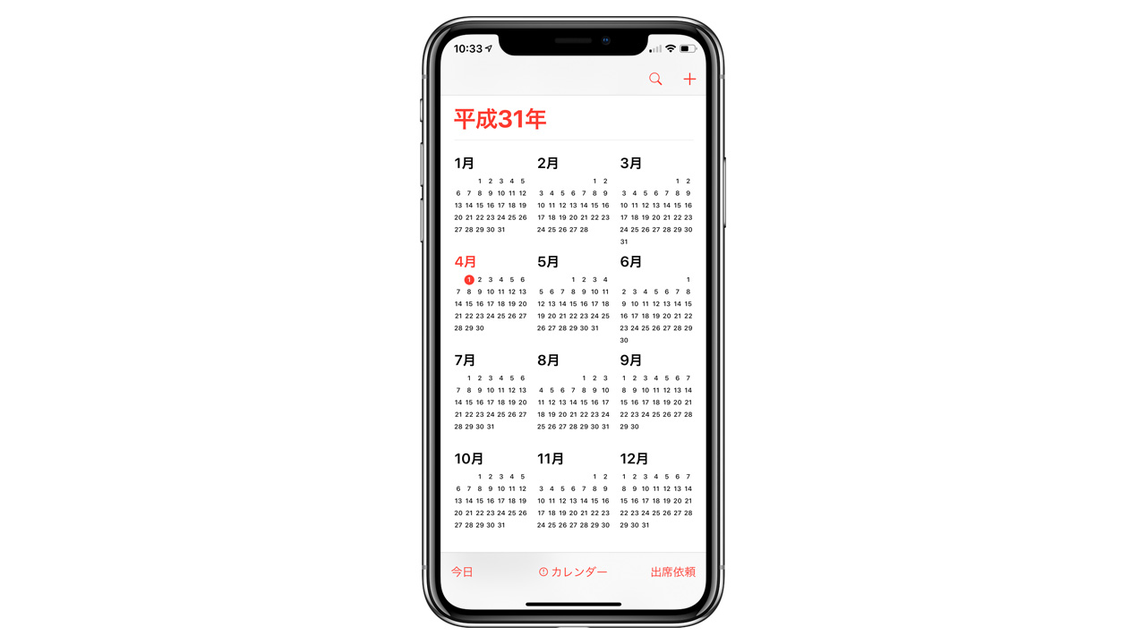 iPhoneを和暦表示(新元号 令和)にする方法