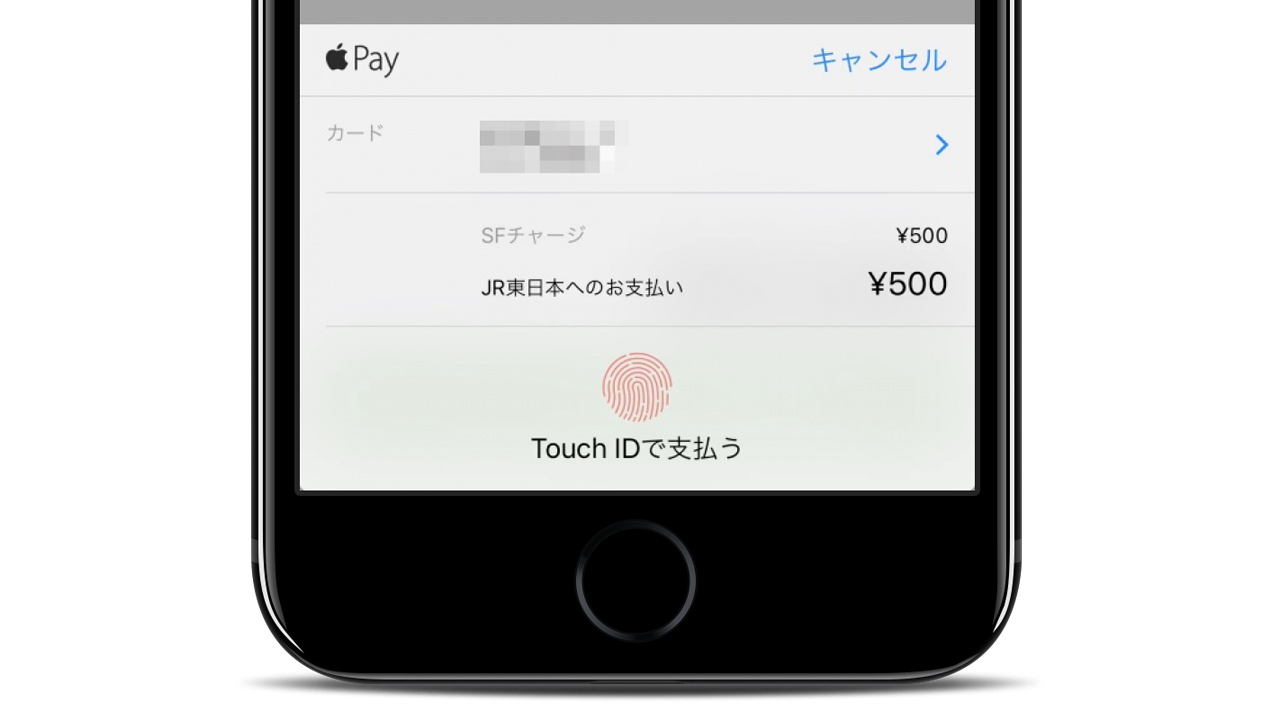 Suicaにチャージ(入金)する方法〜Apple Pay / iPhone / Apple Watch