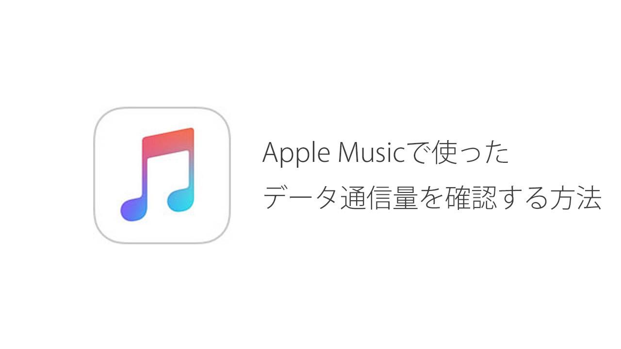 Apple Musicで使用したデータ通信量を確認する方法