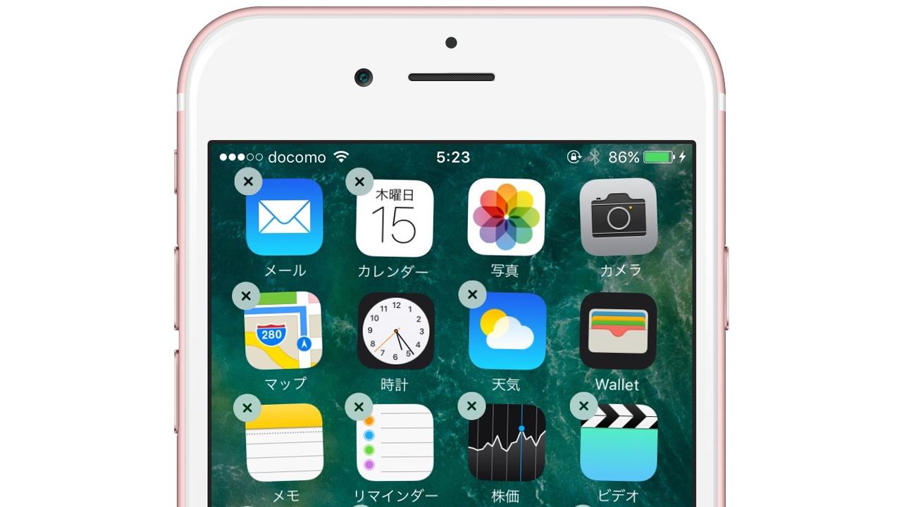 iPhoneの標準アプリを削除する方法と再ダウンロードする方法
