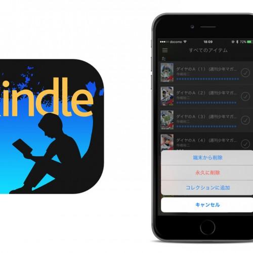 Kindleアプリから電子書籍を削除する方法――期間限定本やサンプル本も