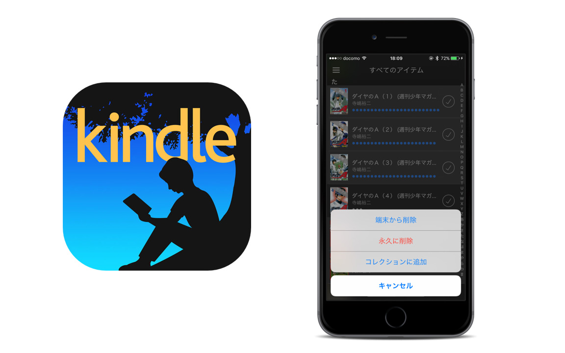 Kindle(キンドル)アプリから不要になった本を削除する方法――無料版やサンプル本も