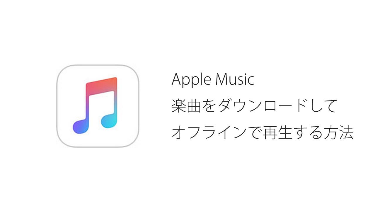 Apple Musicで音楽をオフライン再生する方法