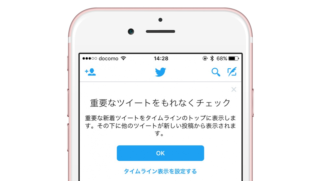 Twitterの新機能「重要な新着ツイート」をオフにする方法