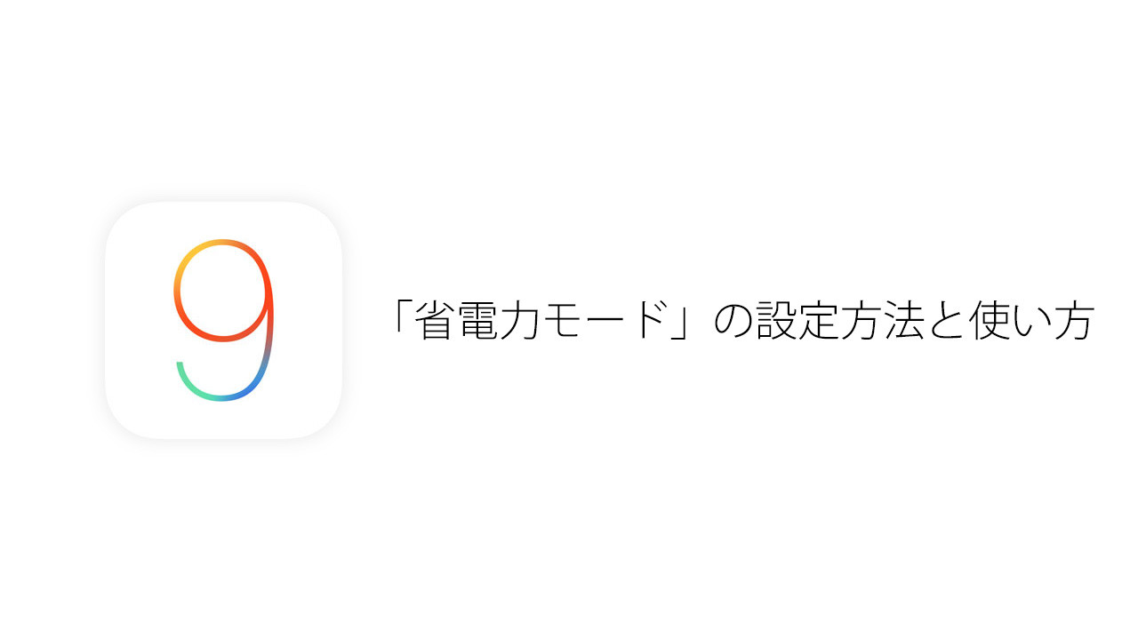 iOS 9 新機能:「省電力モード」の設定方法と使い方――iPhoneの電池持ちが最大3時間アップ