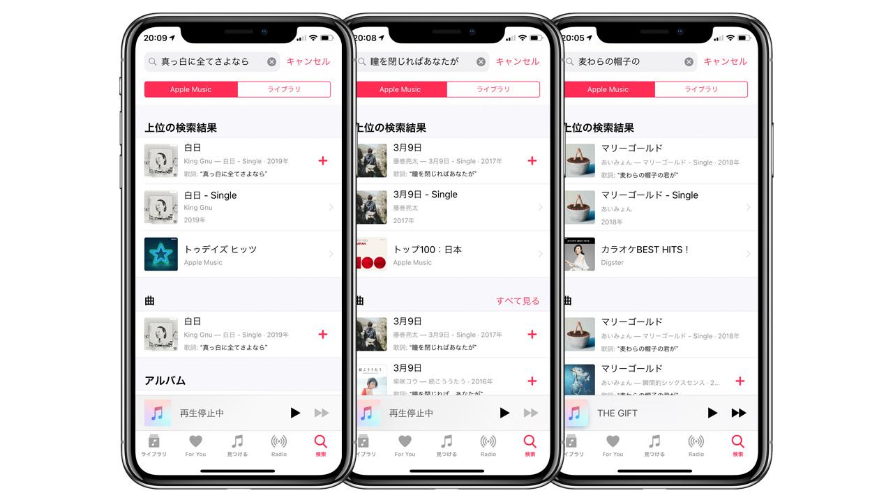 Apple Music、ようやく日本でも歌詞で曲検索が可能に