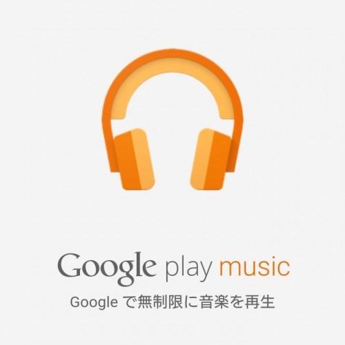 Google Play ミュージックの定期購入がエラーになる場合の解決方法