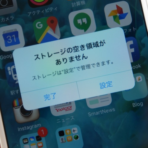 iPhoneの容量不足を根本から解消する方法