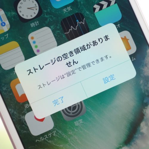 iPhoneの容量不足を解消する方法。容量を減らすためにやるべき5つのこと