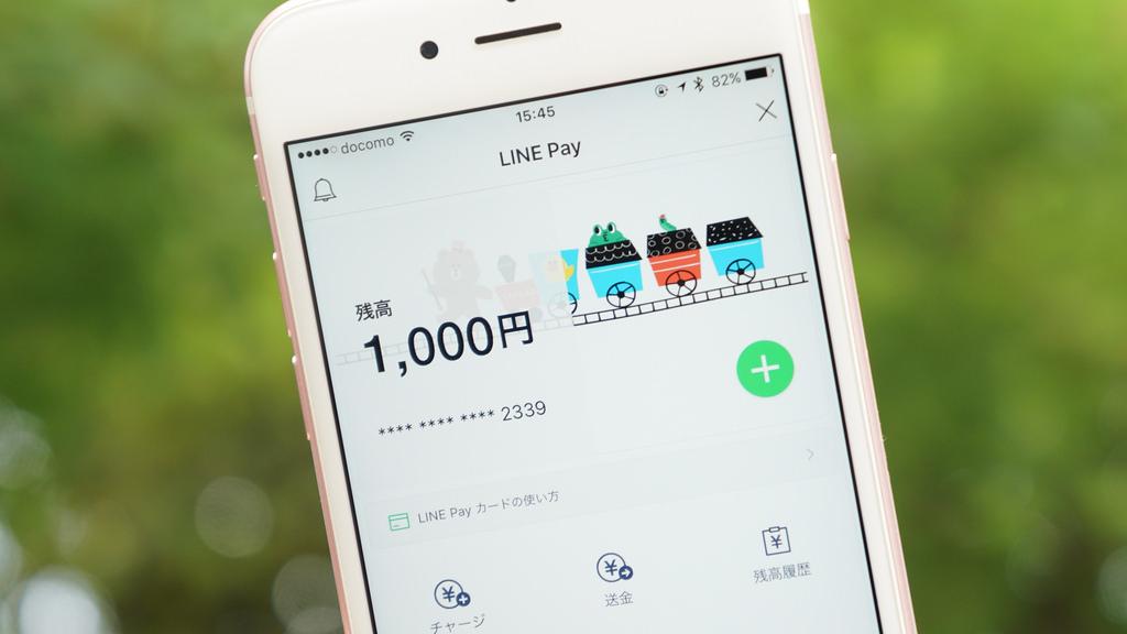 LINE Pay(ラインペイ)の始め方 カードの使い方やチャージ、支払いまで全まとめ