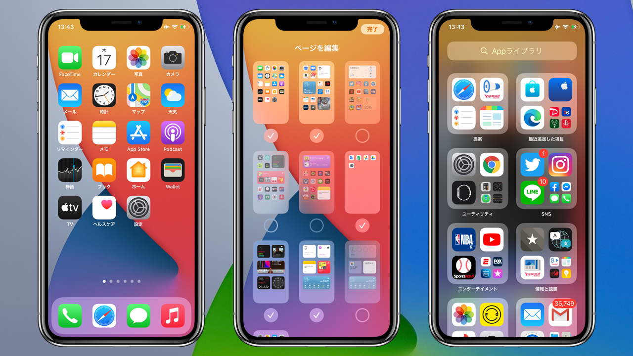iOS 14の新機能:ホーム画面とアプリを隠す、非表示にする方法