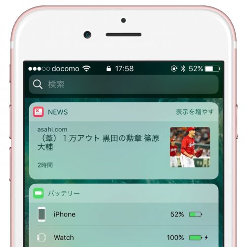iOS 10、ロック画面にウィジェットを表示しない方法