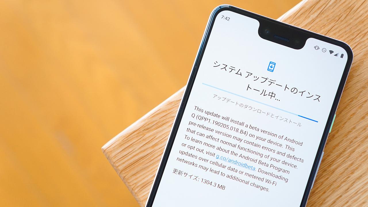 ベータ版「Android Q」をインストールする方法