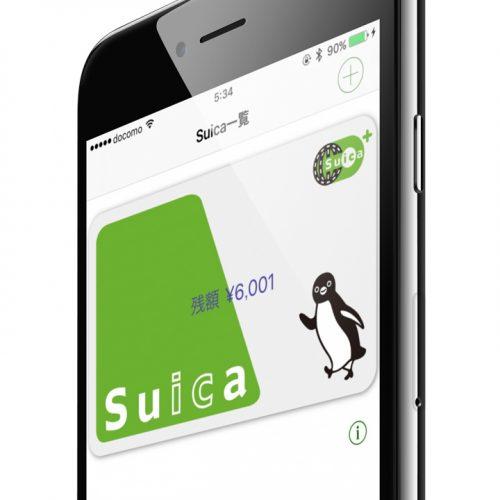 カード不要、Suicaを新規発行する方法〜Apple Pay / iPhone / Apple Watch