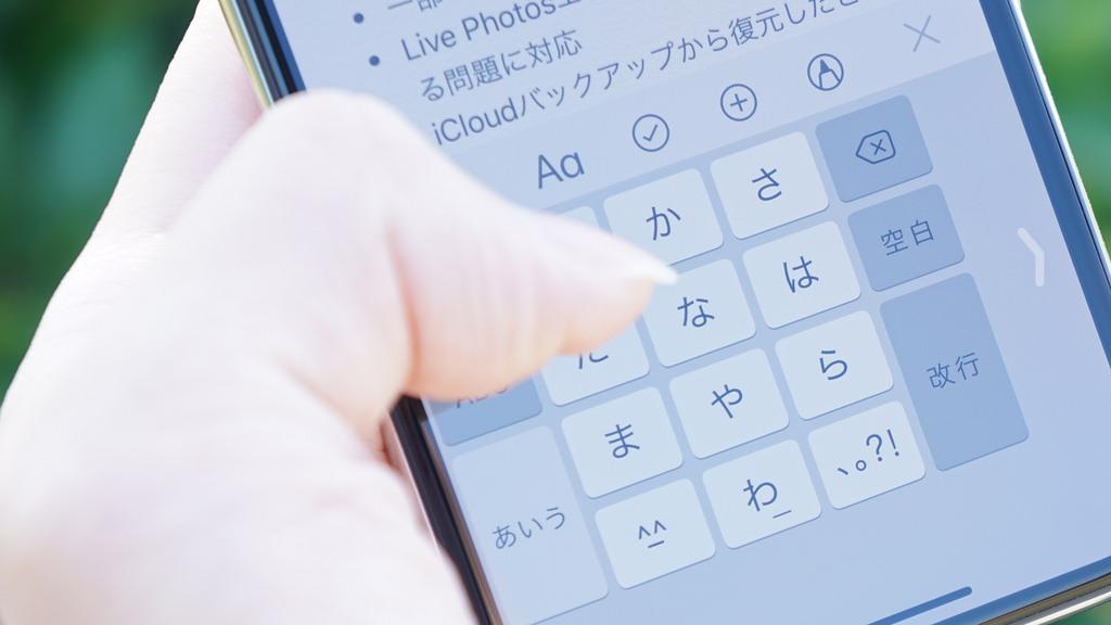iPhoneで文字カーソルを移動する方法まとめ