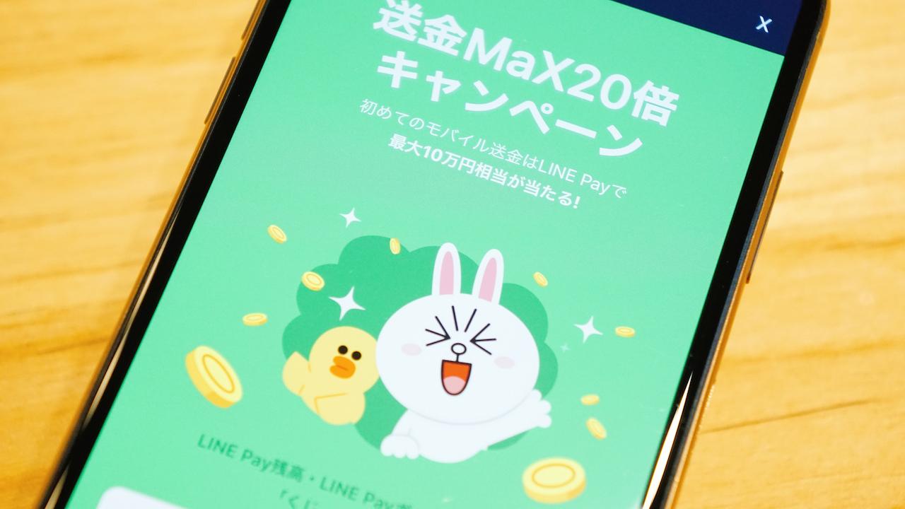 LINE Pay、送金で最大10万円が当たる山分けキャンペーン開始。やり方を解説